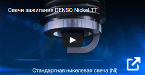 Denso Nickel TT